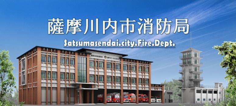 薩摩川内市消防局