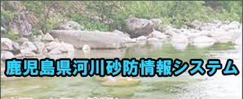 鹿児島県河川砂防情報システム