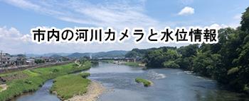 市内の河川カメラと水位情報